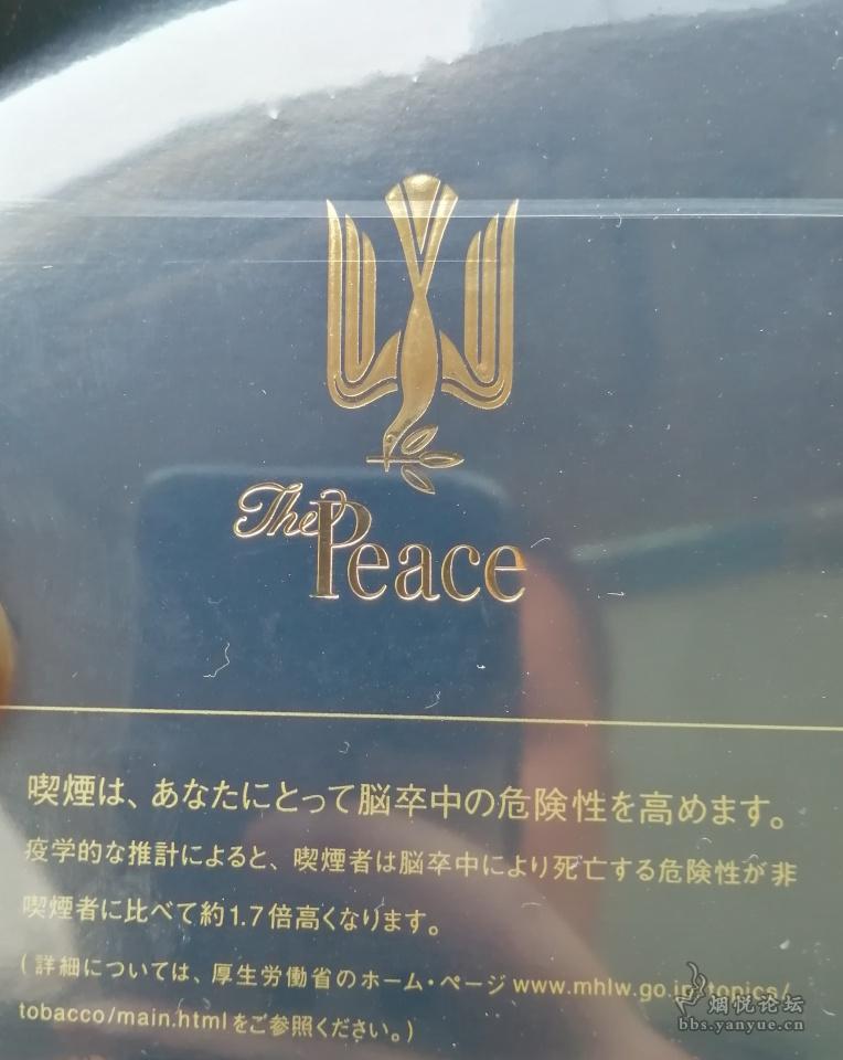 和平  铁盒