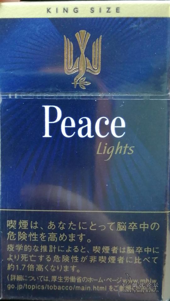 和平  纸盒
