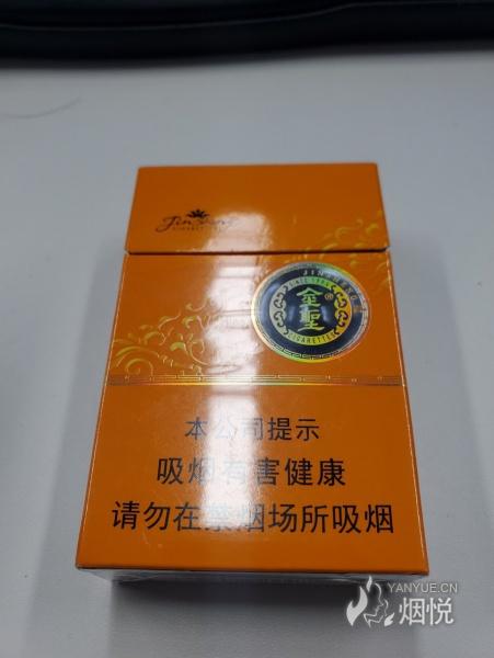 本公司提示版金圣(金吉)烟盒