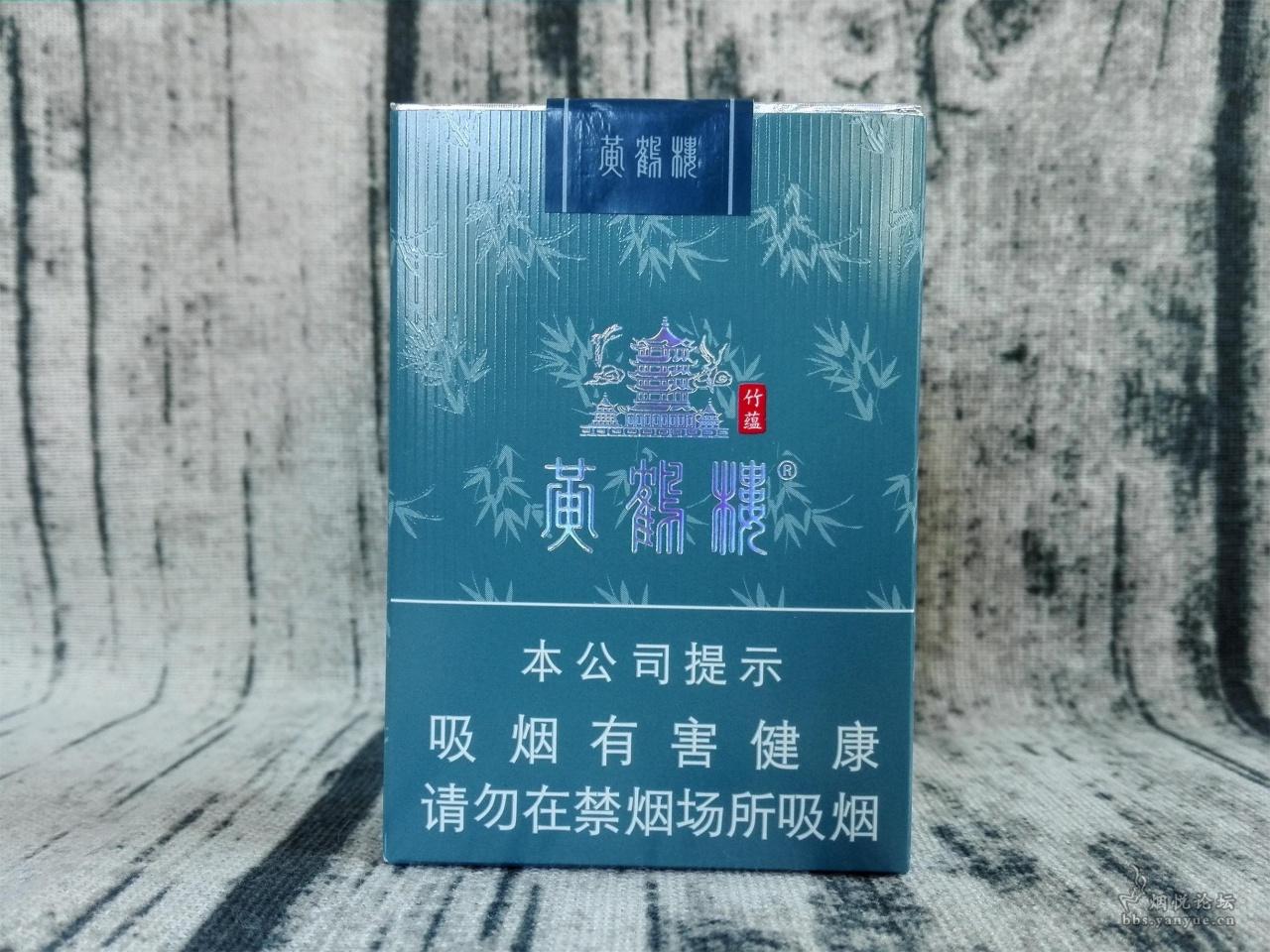 珍品黄鹤楼香烟价格_黄鹤楼(竹蕴) - 大陆产香烟 - 烟悦网论坛