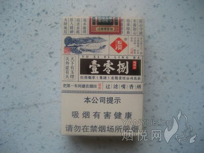 玉溪(壹零捌)